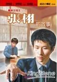 張栩的故事:圍棋五冠王