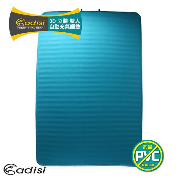 ADISI 7.5cm 3D雙人自動充氣睡墊7819-526R / 城市綠洲(睡袋、帳篷、露營睡墊)