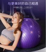 瑜伽球加厚防爆初學者健身球兒童孕婦分娩平衡瑜珈球   IGO