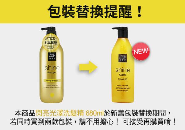 韓國 Mise en scene 洗髮精/潤髮乳 680ml【BG Shop】多款供選