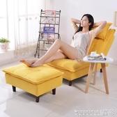 懶人沙發單人北歐榻榻米臥室客廳椅子個性創意陽台休閒躺椅小沙發LX 免運