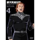動漫 - 銀河英雄傳說-04 DVD...