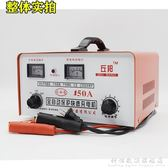 汽車電瓶充電器12V24V智慧通用修復大功率全自動蓄電池充電機 科炫數位旗艦店