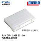 漁拓釣具 明邦 RUN GUN CASE 3010W 白 [零件盒]