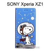 SNOOPY 彩繪皮套 [筆記本藍] SONY Xperia XZ1 (5.2吋) 史努比【正版授權】