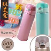【川本之家】316不鏽鋼真空彈跳保溫瓶500ML-富貴金JA-500MGL