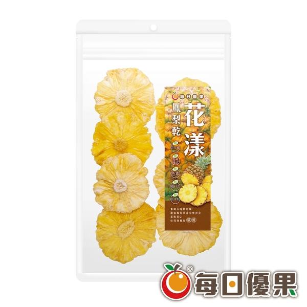 花漾鳳梨乾120G 每日優果