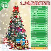 現貨 聖誕樹套餐彩燈1.8米豪華加密PVC聖誕節裝飾樹 450枝頭149個配件H