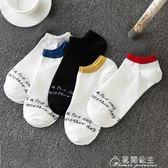 襪子男短襪男士船襪男夏季薄款純棉防臭運動吸汗低幫淺口隱形男襪 花間公主