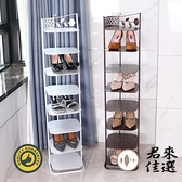 四層 鞋架子家用窄小簡易鞋架多層防塵鞋櫃收納【君來佳選】