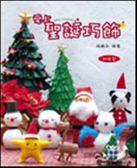 (二手書)愛上聖誕巧飾-生活巧藝系列
