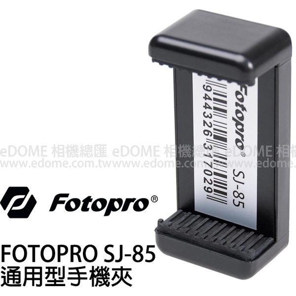 FOTOPRO 富圖寶 SJ-85 通用智慧型手機夾 (郵寄免運 湧蓮公司貨) 手機萬用夾 手機架 適用iPHONE 8 PLUS