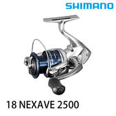 漁拓釣具 18 NEXAVE 2500 (紡車式捲線器)