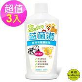 【益菌潔】居家清潔系列 除味殺菌濃縮液(寵物專用) 3入組 (250ml/瓶)