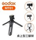 【EC數位】Godox 神牛 MT01 迷你三腳架 穩定型桌上三腳架 手機 微單 相機 雲台 小腳架