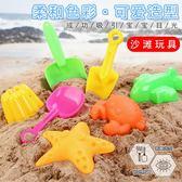 全館免運 兒童沙灘玩具套裝寶寶玩沙挖沙決明子