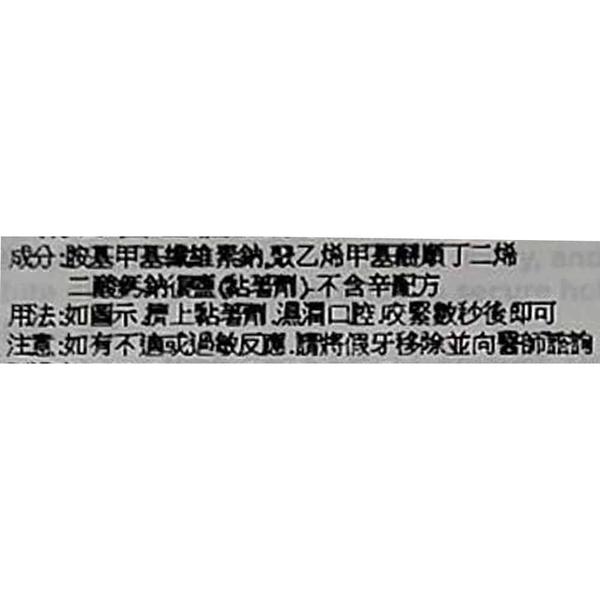 POLIGRIP 假牙黏著劑 68g/條【愛康介護】