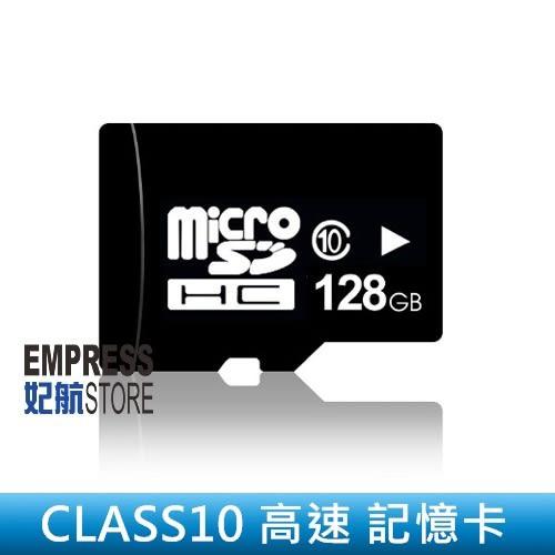 【妃航】Class10/C10 128GB Micro SDHC 隨插即用/相容性高 高速 記憶卡/內存卡 保固二個月