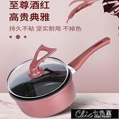小奶鍋 奶鍋不黏鍋寶寶嬰兒輔食鍋煎煮一體泡面鍋小煮鍋電磁爐燃氣灶適用