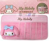 車之嚴選 cars_go 汽車用品【PMMD001P-02】Melody 美樂蒂 可愛汽車用品系列 遮陽板套夾 收納置物袋