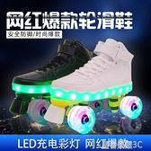 輪滑鞋 成人雙排溜冰鞋成年男女四輪輪滑鞋兒童旱冰鞋雙排輪滑冰鞋閃光輪YTL