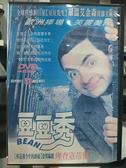 挖寶二手片-P01-351-正版DVD-電影【豆豆秀】-羅溫艾金森首部主演電影(直購價)