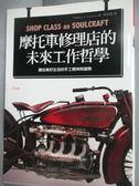 【書寶二手書T1/財經企管_LGR】摩托車修理店的未來工作哲學:通往美好生活的手工精神與趨勢