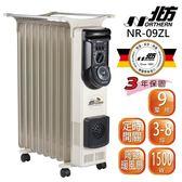 北方 葉片式 恒溫電暖爐 - 9葉片 NA-09ZL NR-09ZL NP-09ZL 定時+暖風裝置 北方電暖器