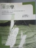 【書寶二手書T1/旅遊_NRM】東京學_小川和佑, 廖為智