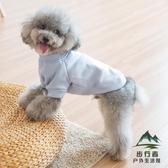 小狗狗衣服春秋薄款貓咪衣服夏天小型幼犬寵物衣服【步行者戶外生活館】