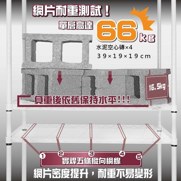 鐵力士架 波浪架 91x46x180cm白金剛四層置物架-烤白層架 收納櫃 展示架 鐵架 收納架【旺家居生活】