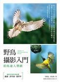 (二手書)野鳥攝影入門:拍鳥達人帶路