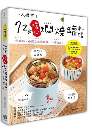 一人獨享!72道暖心燜燒罐料理:孕媽媽、小資女美容養身,一罐搞定!
