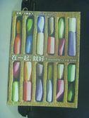 【書寶二手書T4/翻譯小說_JNY】在一起就好_施瑞瑄, 安娜‧戈華達
