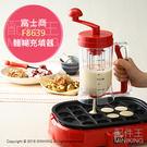【配件王】日本代購 富士商 F8639 章魚小丸子/鬆餅 定量器 給漿器 可控制份量 攪拌機 按壓式