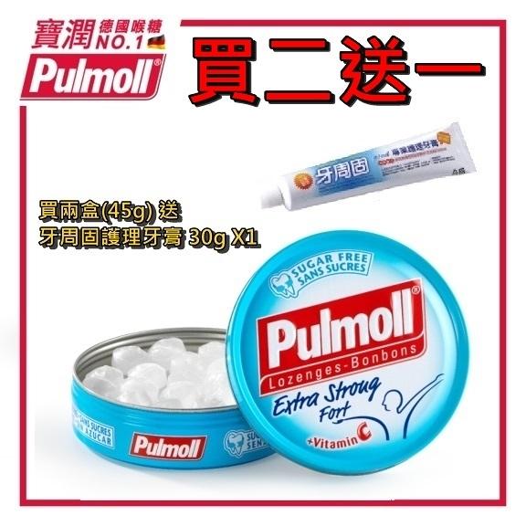 【196896251】買2盒德國 Pulmoll 寶潤喉糖 ~超涼薄荷+維他命C 45g(無糖) ~ 送牙周固護理牙膏 30g X1