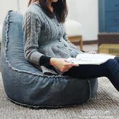創意懶人沙發榻榻米豆袋單人座椅客廳臥室陽臺牛仔帆布圓形休閒椅·花漾美衣 IGO