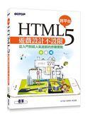 (二手書)HTML5跨平台遊戲設計不設限:從入門到超人氣遊戲的修鍊實戰