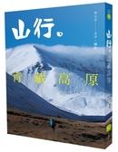 (二手書)山行。青藏高原:第一本深入西藏、雲南、四川、青海、新疆少有人知的秘境。近..