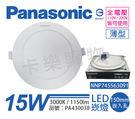Panasonic國際牌 NNP7455...