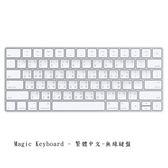 【A Shop】 Apple  Wireless Keyboard 無線鍵盤-繁體中文