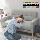 沙發 沙發椅 北歐【Y0315】雅思本簡約系雙人沙發(灰色) 收納專科