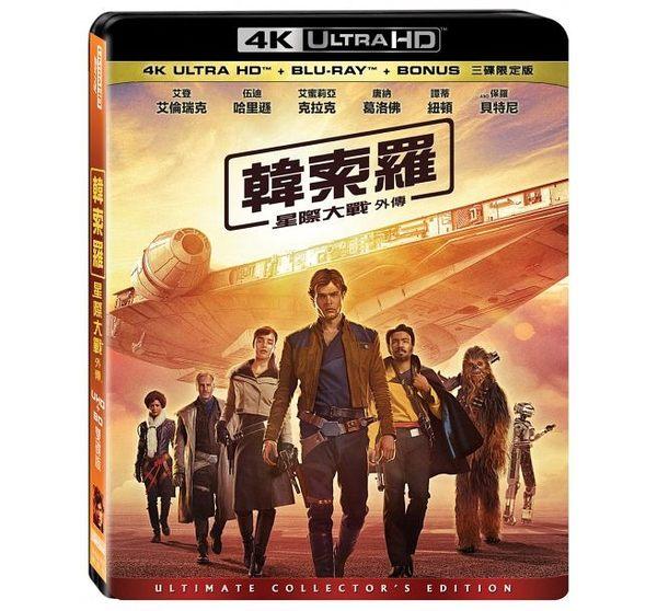 【停看聽音響唱片】【BD】星際大戰外傳:韓索羅 UHD+BD+Bonus 三碟限定版『4K』