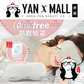 贈-奶皮面膜|Comefree 康芙麗 USB定時三段溫控熱敷眼罩 (CF2291)【妍選】