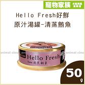寵物家族-Hello Fresh好鮮原汁湯罐-清蒸鮪魚50g