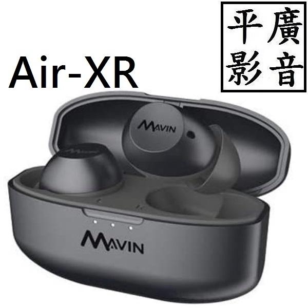 平廣 送袋 Mavin AIR-XR 黑色 藍芽耳機 真無線 耳機 公司貨保1年 另售X BEATS SOUL SOL JLAB
