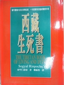 【書寶二手書T1/宗教_GNB】西藏生死書_索甲仁波切