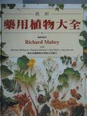 【書寶二手書T1/動植物_YCG】藥用植物大全_1996年_附殼