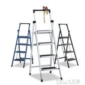梯子家用折疊梯二步梯三步梯凳四步梯子人字梯小梯子鐵登高YXS