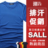 『潮段班』【SD035202】MIT 促銷折扣 涼感衣 排汗衫 夏日親膚必備 素色/多色圓領短袖T恤上衣